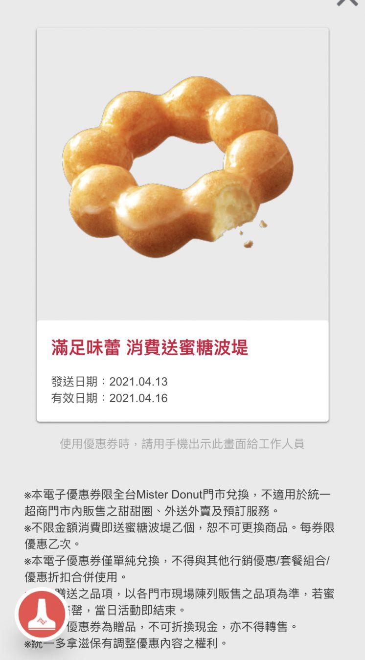 Mister Donut_LINE_優惠券