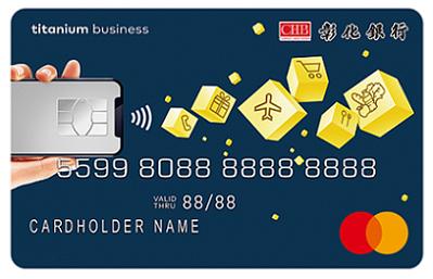 彰化銀行:My樂現金回饋卡
