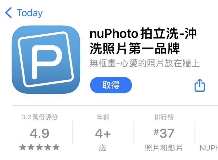 NuPhoto_IOS