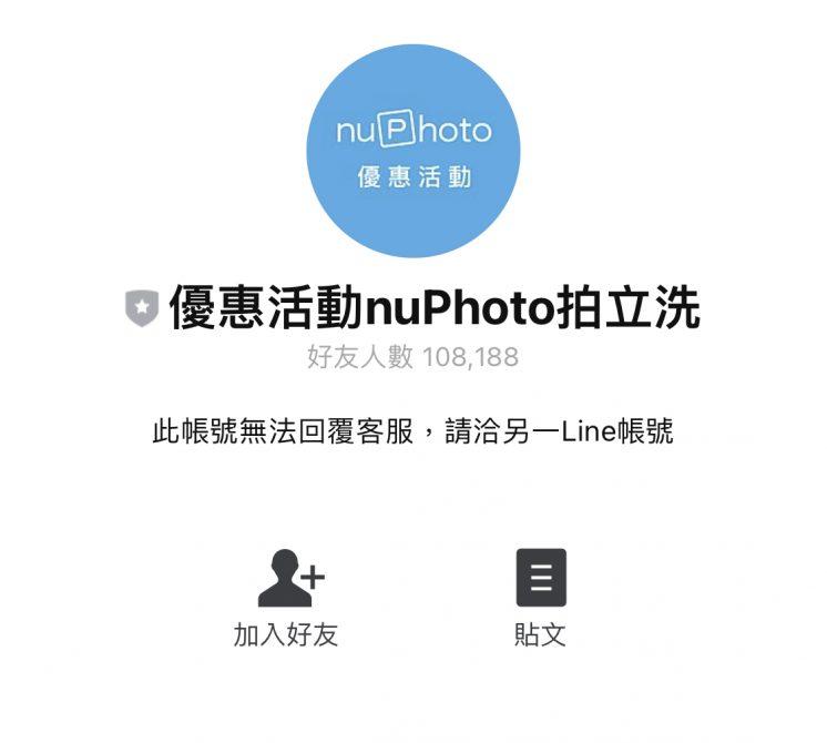 NuPhoto_LINE