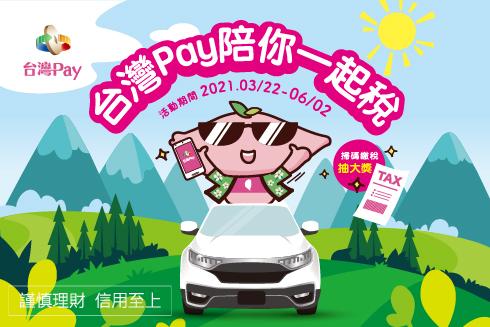 台灣pay牌照稅優惠