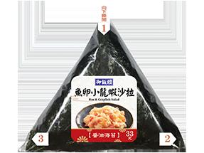 魚卵小龍蝦沙拉飯糰