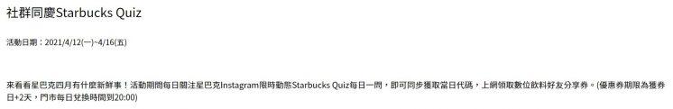 星巴克_社群同慶Starbucks Quiz