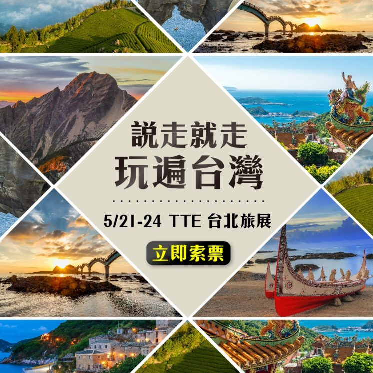 TTE台北旅展