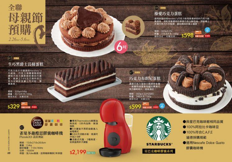 全聯_母親節蛋糕巧克力