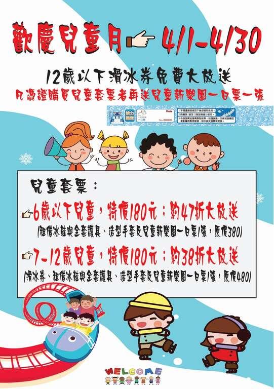 台北小巨蛋冰上樂園_歡慶兒童月