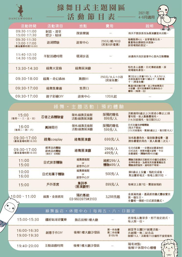 綠舞日式主題園區活動時間表