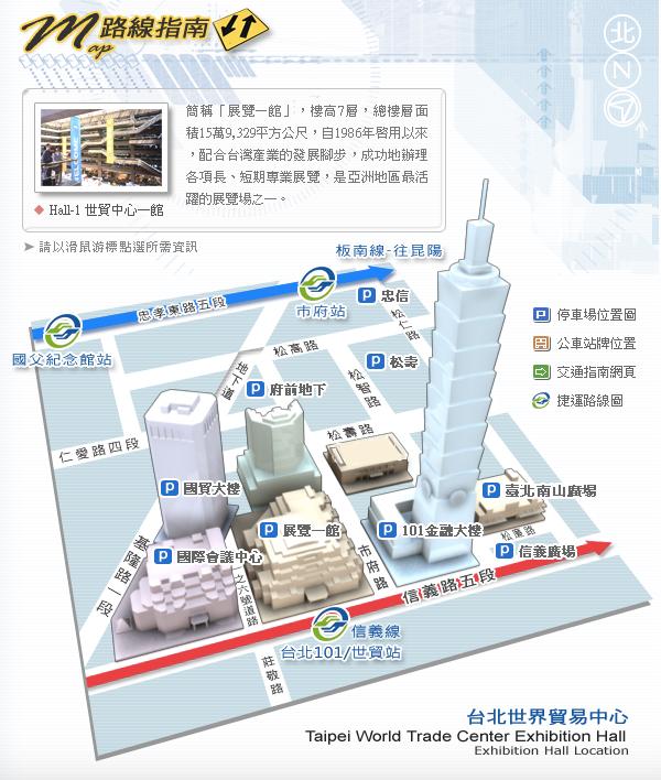 世貿中心展覽位置