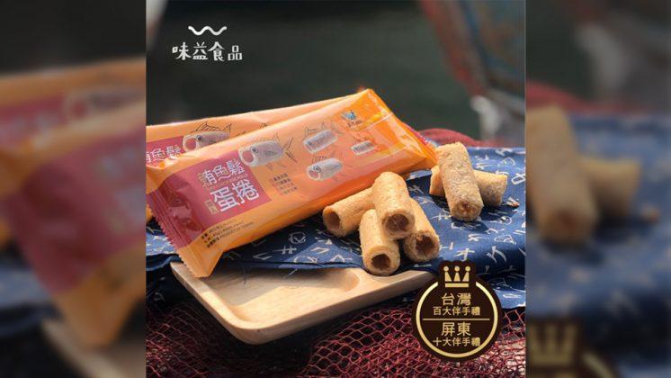 東港味益鮪魚鬆