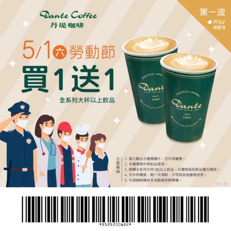 丹堤咖啡優惠