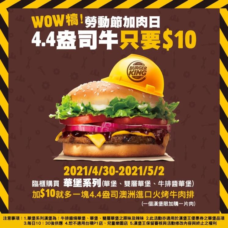漢堡王優惠
