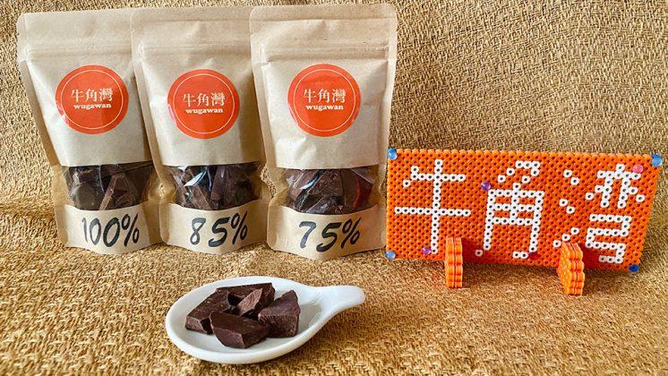 牛角灣巧克力咖啡農園