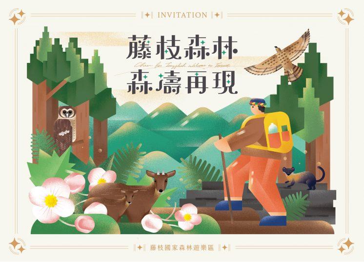 藤枝森林遊樂區全面開放