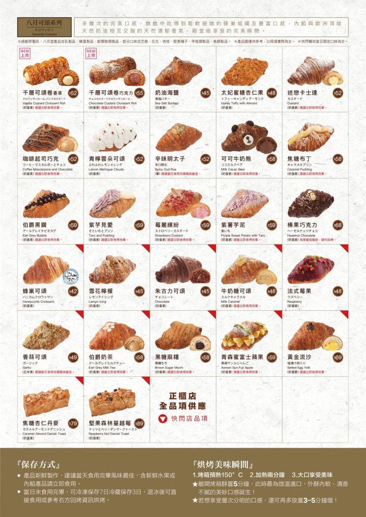 八月堂_2021最新菜單