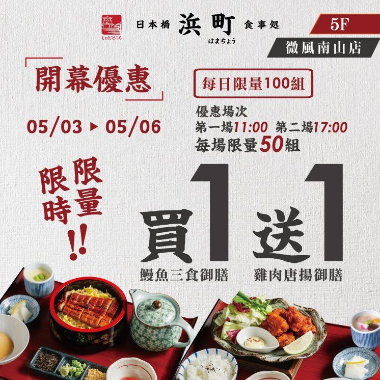 日本橋浜町食事開幕優惠