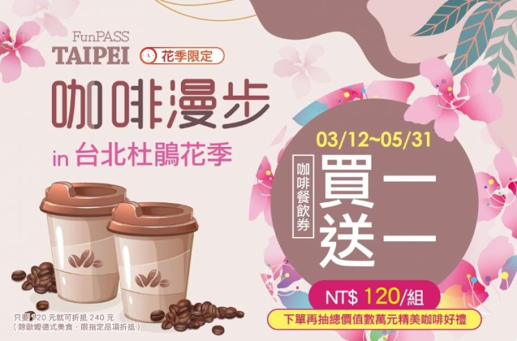 台北花季咖啡買一送一