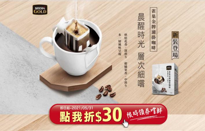 雀巢咖啡折價券