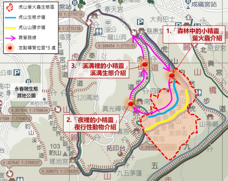 虎山螢火蟲生態區_地圖