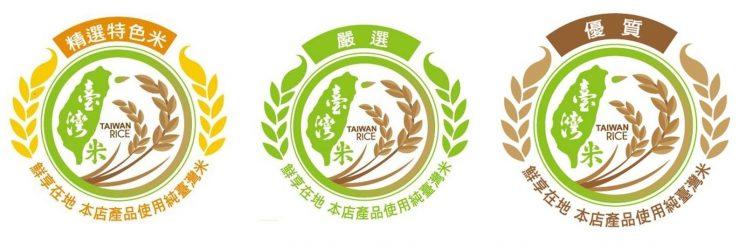 台灣米標章