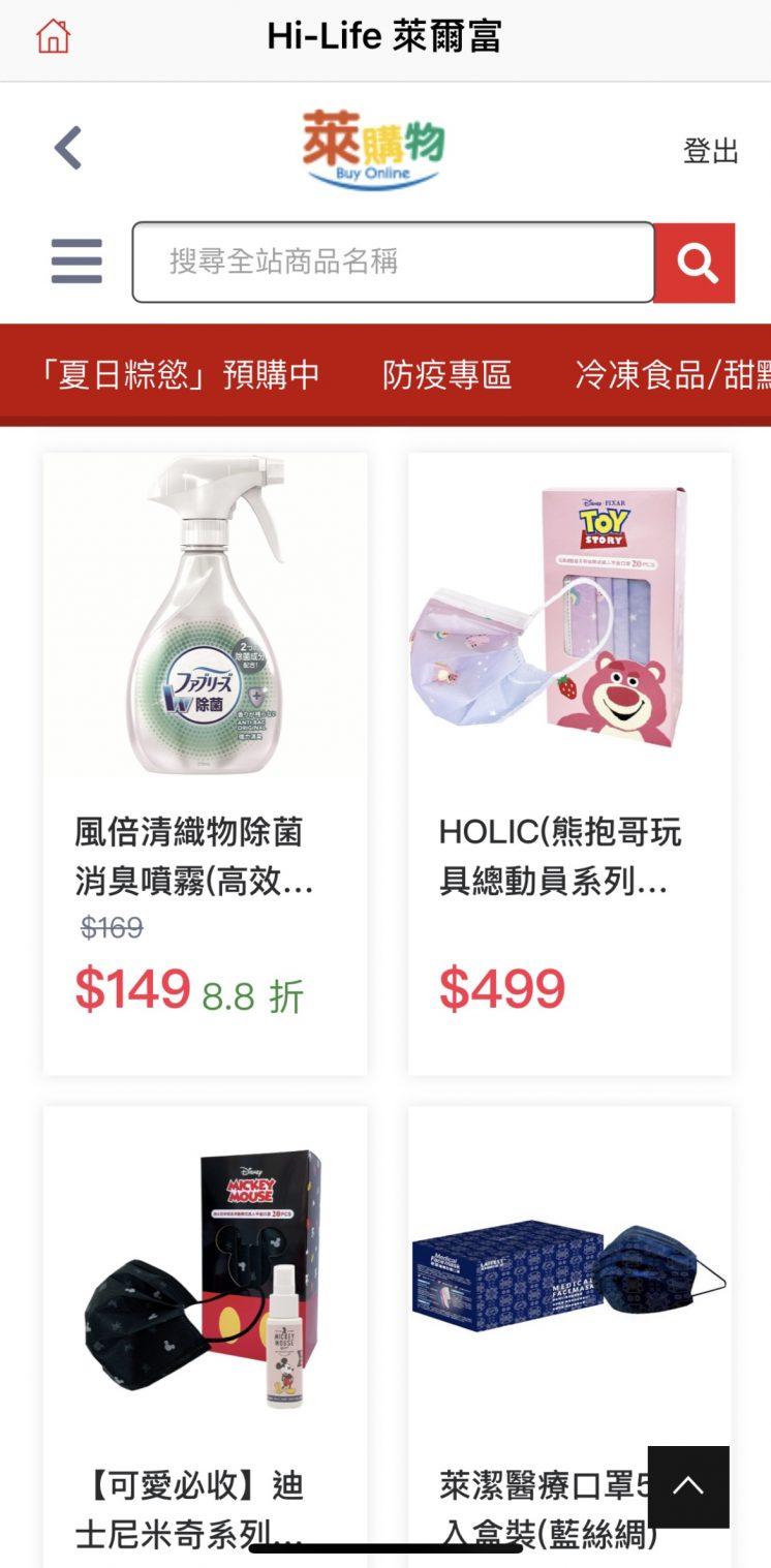 萊購物防疫商品