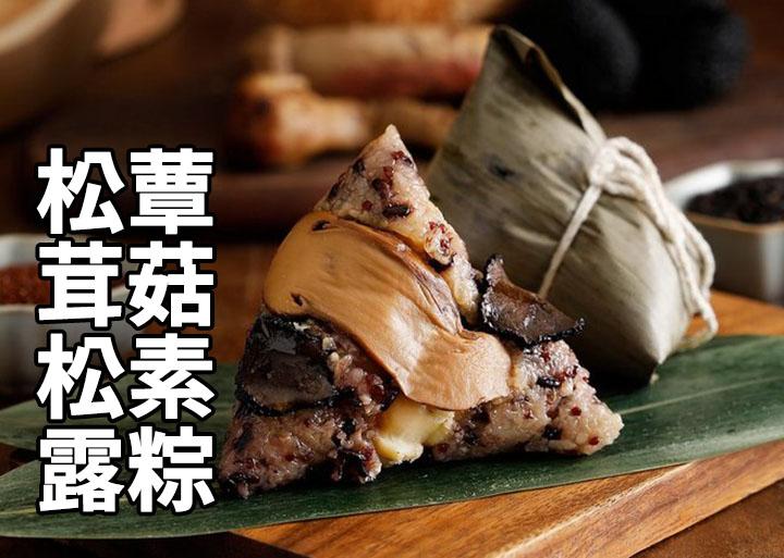 2021端午節粽子推薦:台北君悅酒店