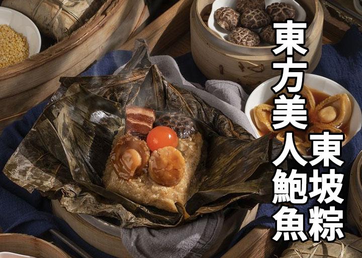 2021端午節粽子推薦:台南大員皇冠假日酒店!