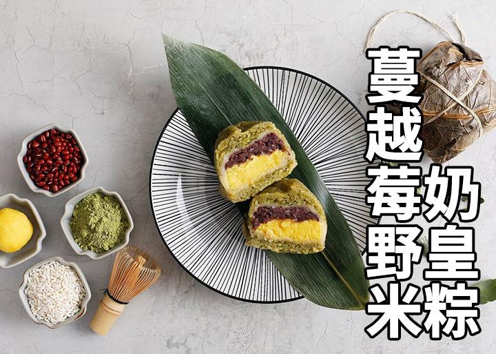 2021端午節甜粽推薦:台北君悅酒店