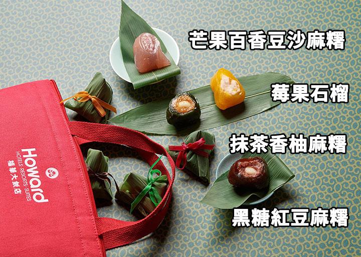 2021端午節甜粽推薦:福華大飯店