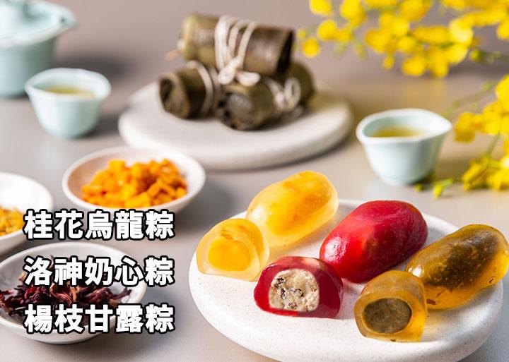 2021端午節甜粽推薦:台北西華飯店