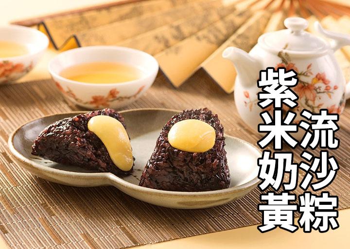 2021端午節甜粽推薦:香格里拉台北遠東國際大飯店