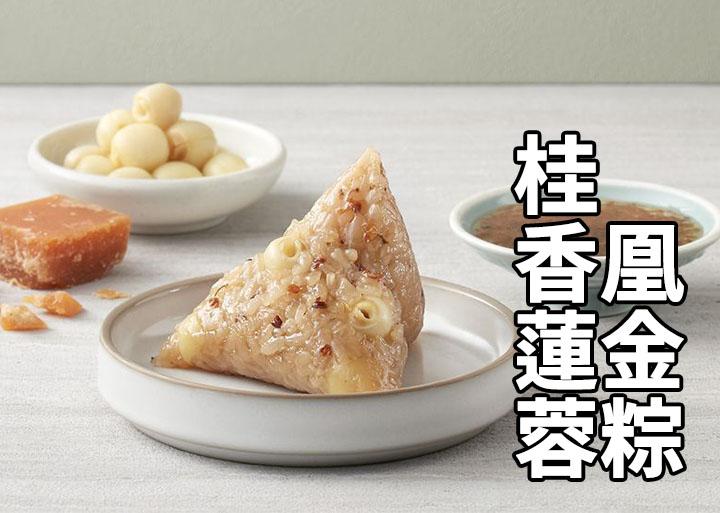 2021端午節甜粽推薦:寒舍集團