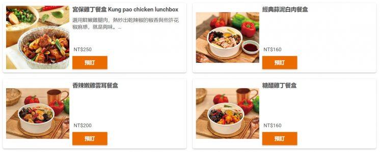 時時香_午間個人餐盒