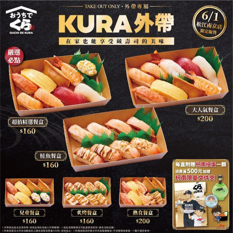 藏壽司_外帶餐盒菜單
