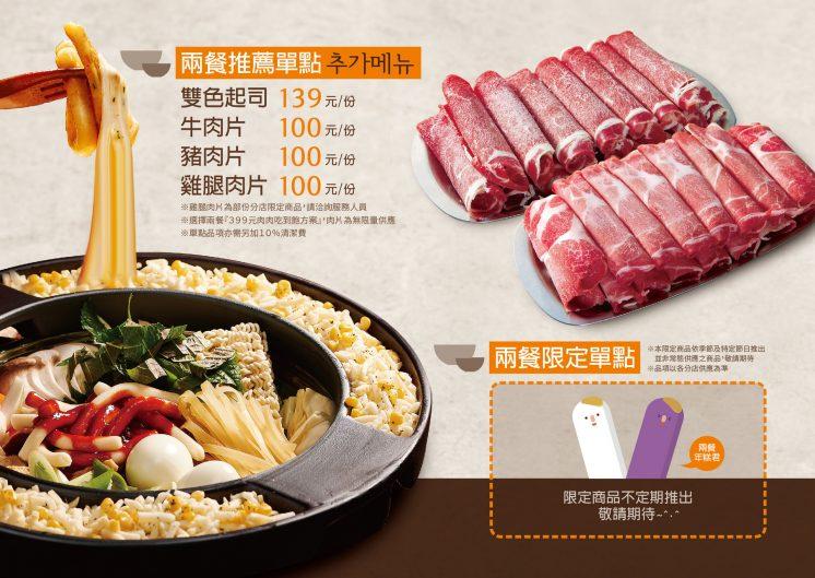 兩餐菜單202105