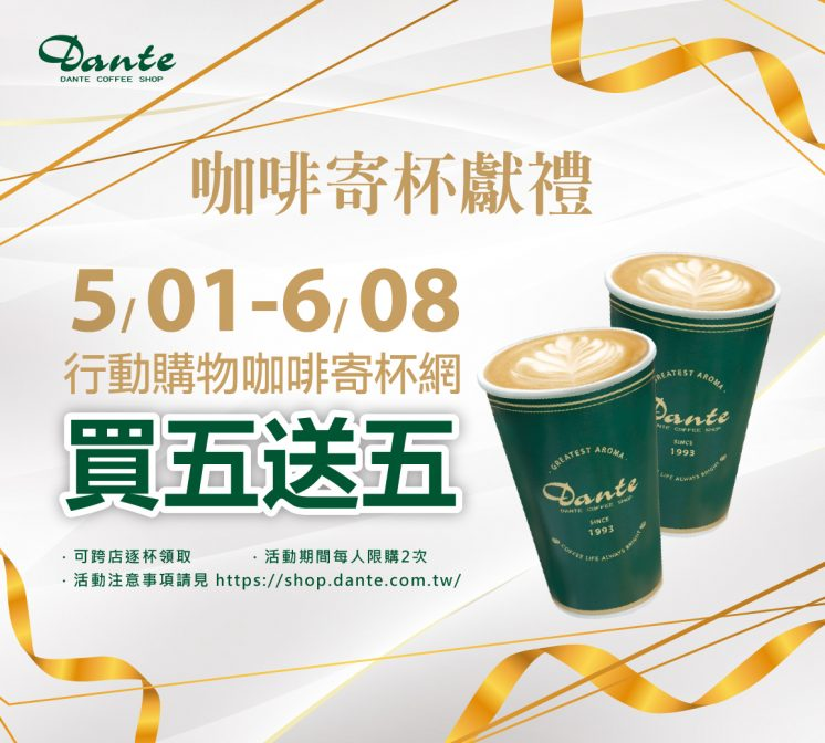 丹堤咖啡_外送平台