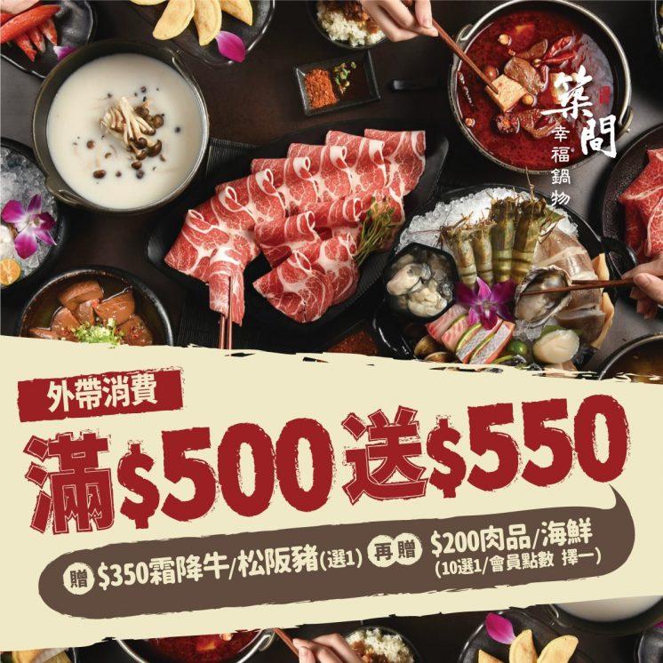 築間幸福鍋物_滿500送550