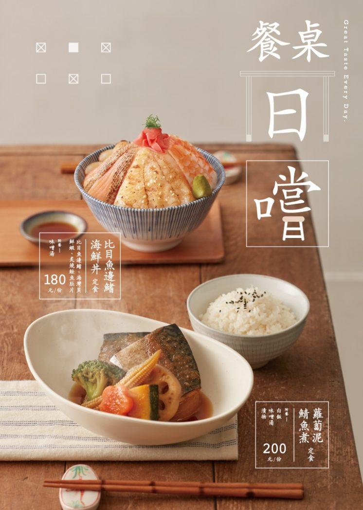 定食8 新菜單