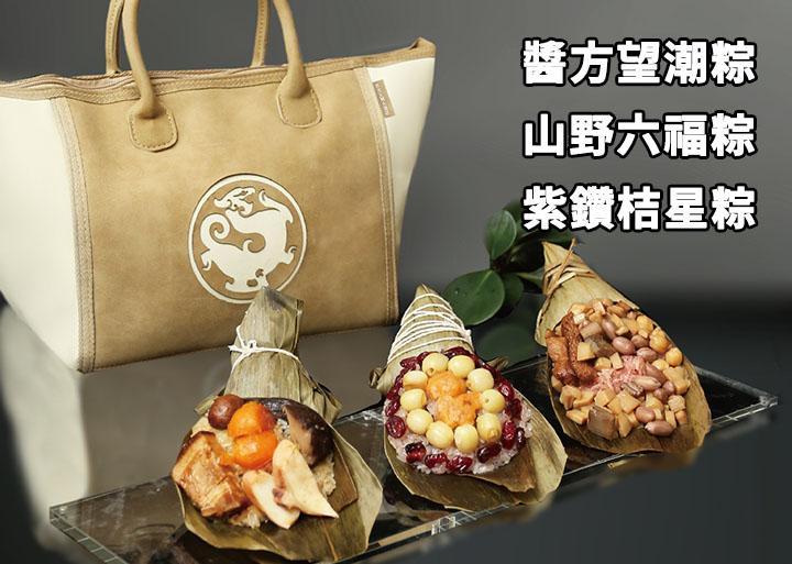 2021端午節粽子推薦:台北王朝大酒店