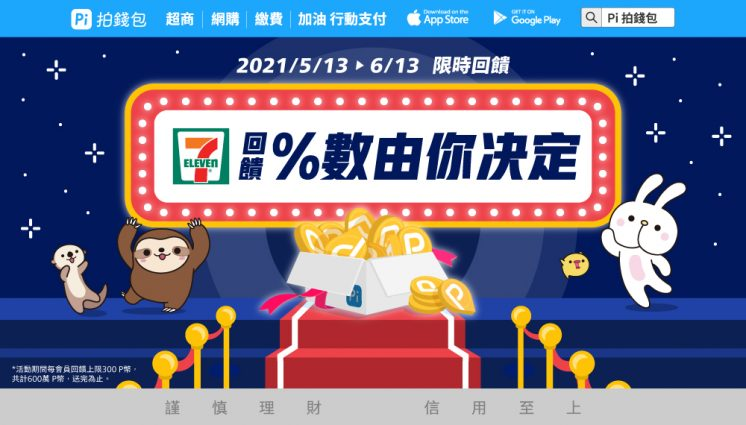 樂天銀行-7-11-pi錢包優惠