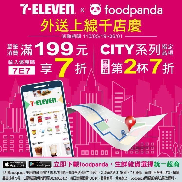 7-ELEVEN foodpanda優惠