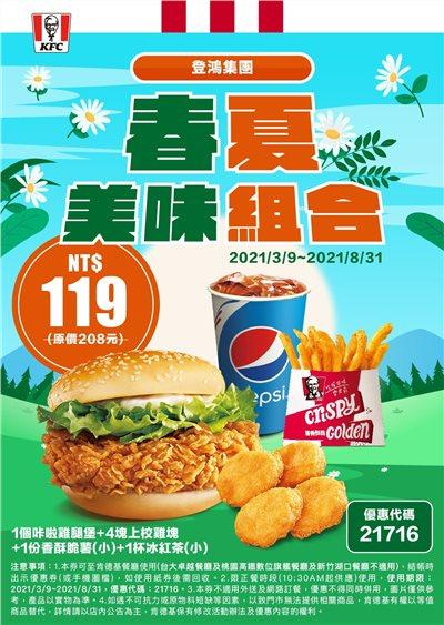登鴻集團 x 肯德基:春夏美味組合