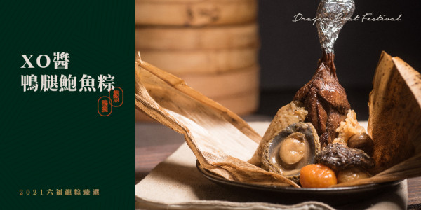 2021端午節粽子推薦:台北六福萬怡酒店