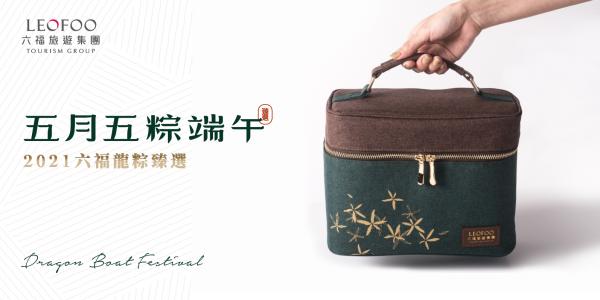 台北六福萬怡酒店 禮袋