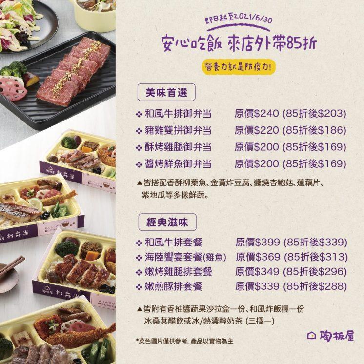 陶板屋_外帶菜單85折