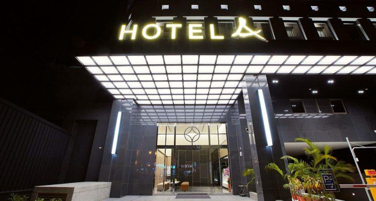 聖禾大飯店