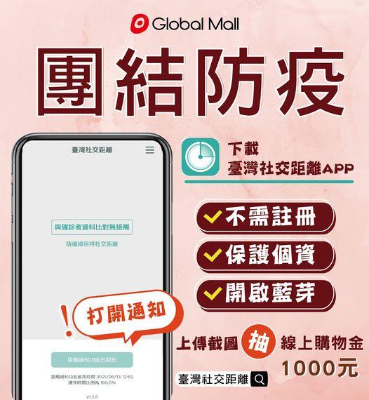 環球購物中心台灣社交距離APP活動