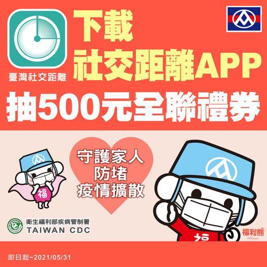 台灣社交距離APP全聯活動