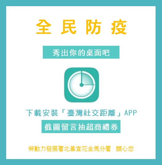 勞動力發展署北基宜花金馬分署台灣社交距離APP活動