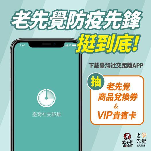 老先覺台灣社交距離APP活動