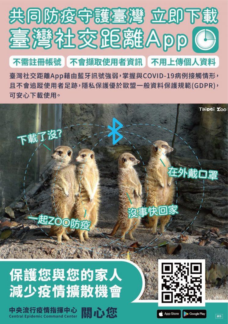台北市立動物園台灣社交距離APP活動
